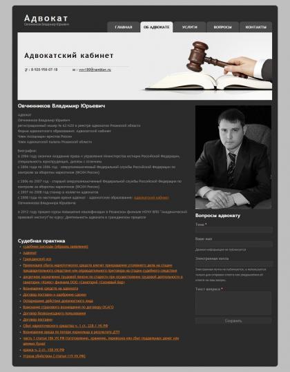 http://advocate62.ru/ovchinnikov-vladimir-yurevich