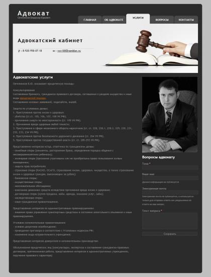 http://advocate62.ru/advokatskie-uslugi