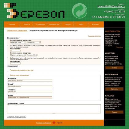 http://berezol.ru/node/add/form