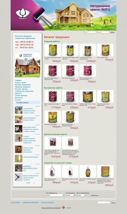 http://biofa62.ru/catalog-sections/5#10