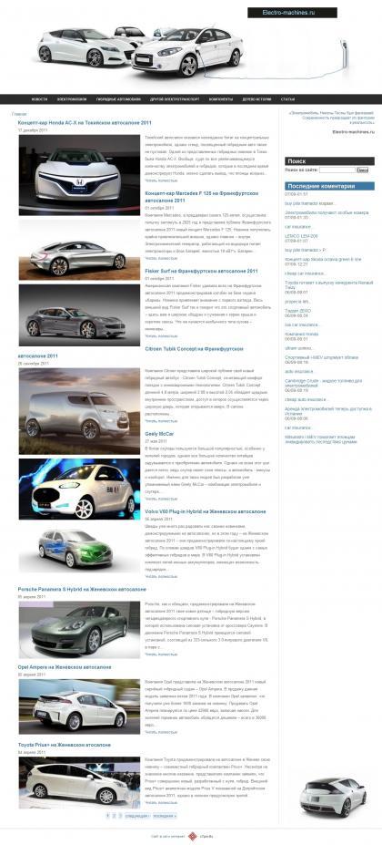 http://www.electro-machines.ru/hybrids