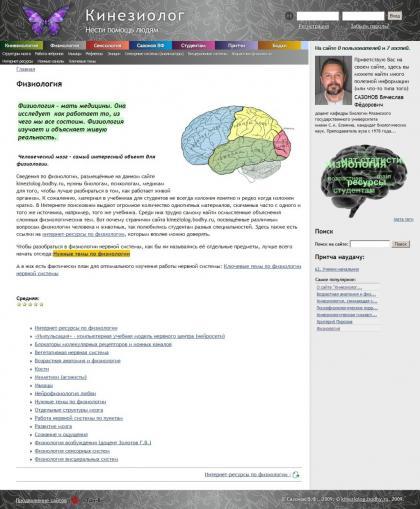 http://kineziolog.bodhy.ru/content/fiziologiya