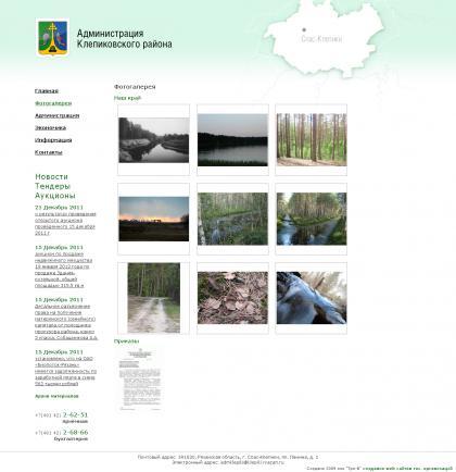 http://www.klepiki-mo.ru/content/фотогалерея