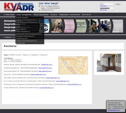http://kvadr-rzn.ru/contacts