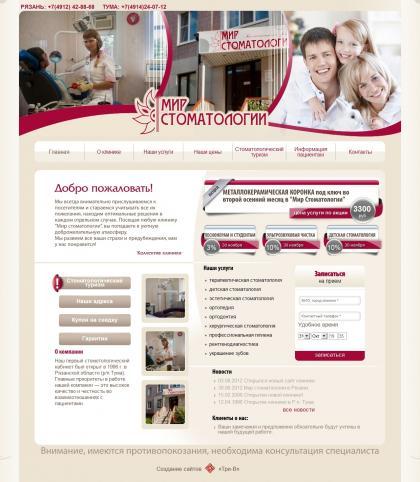 http://mir-stomatology.ru/