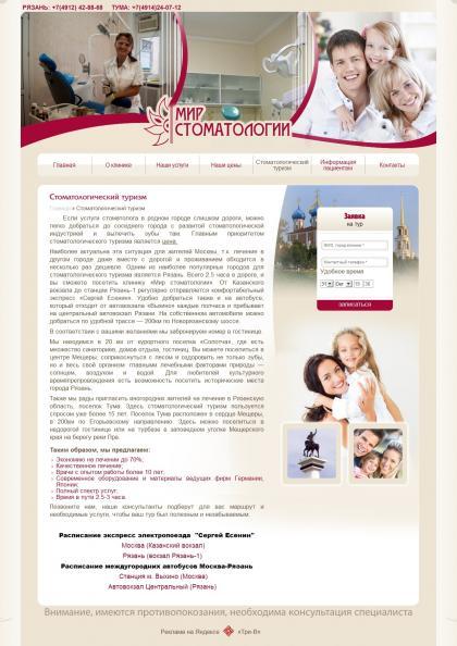 http://mir-stomatology.ru/turizm