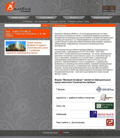 http://valeria-comfort.ru/content/o-kompanii