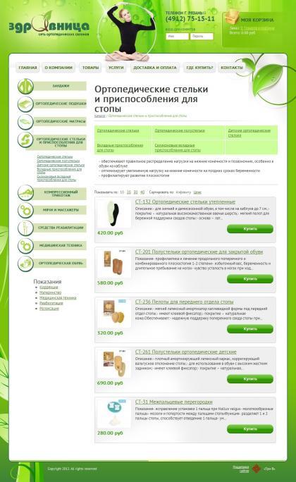 http://zdravnica-orto.ru/katalog-produkcii/ortopedicheskie-stelki-i-prisposoblen