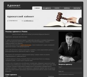 http://advocate62.ru/