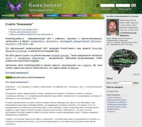 http://kineziolog.bodhy.ru/