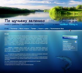 http://ast-fishing.ru/