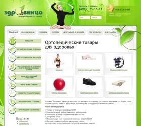 http://zdravnica-orto.ru/